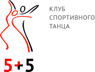 5+5 Клуб спортивного танца