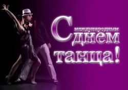 С международным Днём Танца!